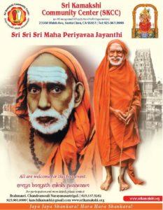 Sri Sri Sri Maha Periyava Jayanthi @ Newark Pavilion