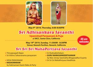 Sri Sri Sri Maha Periyava 125th Jayanthi @ Newark Pavilion