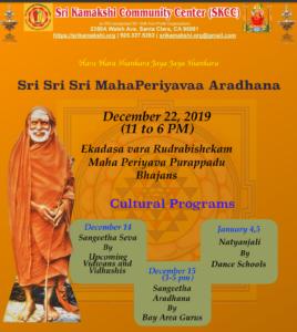 Sri Sri Sri Maha Periyava Aaradhanai